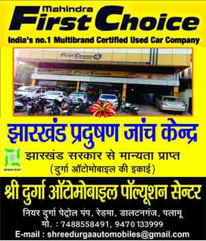 first_choice_palamu