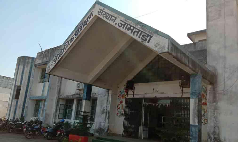 Photo of जामताड़ा : एक प्रिंसिपल के भरोसे चल रहे हैं पांच जिलों के आइटीआइ कॉलेज