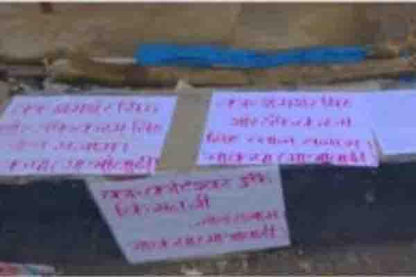 धनबाद: टुंडी में नक्सलियों की बढ़ी चहलकदमी, पोस्टरबाजी करके शहीद सप्ताह मनाने की अपील