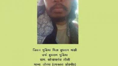 Photo of पुलिस तलाश रही है राज, 75 सिम का कैसे उपयोग करता था मारा गया नक्सली जीदन गुड़िया