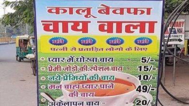Photo of ये पत्नी से प्रताड़ित लोगों को पिलाते हैं मुफ्त में चाय, अगर प्रेमी मिला तो 49 रुपये