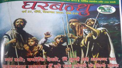 Photo of घरबंधु : बिहार झारखंड की एकमात्र पत्रिका जो 1872 से लगातार प्रकाशित हो रही है