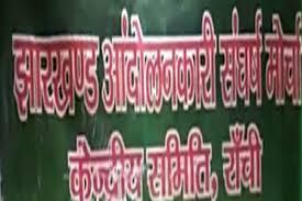Photo of आखिर क्यों नाराज हैं झारखंड आंदोलनकारी, 26 जनवरी को रखेंगे उपवास
