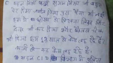 Photo of कर्ज से परेशान व्यक्ति ने की आत्महत्या, आरक्षी अधीक्षक के नाम से छोड़ा सुसाइड नोट