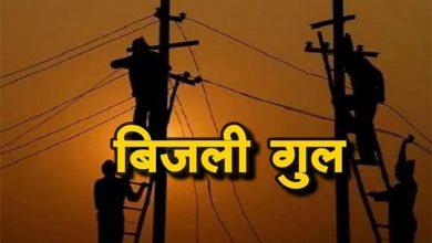 Photo of Khunti News: बाधित बिजली आपूर्ति के कारण कोविड मरीजों की जान संकट में