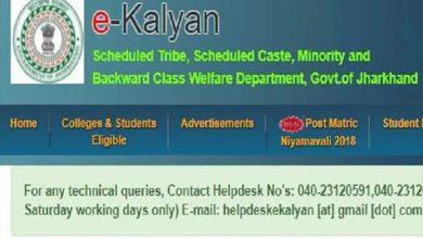 Photo of Jharkhand : बीएड स्टूडेंट्स के लिए खुला ई-कल्याण पोर्टल, दो अगस्त से कर सकेंगे आवेदन