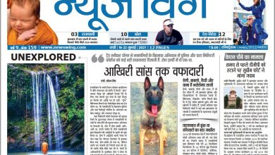 Photo of NW Epaper July(16-22)
