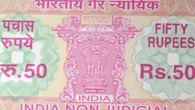 Photo of Jharkhand : स्टांप ड्यूटी वृद्धि से सालाना 600 करोड़ तक की कमाई होने का अनुमान