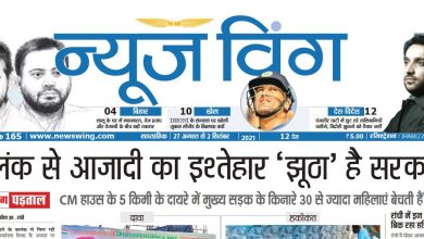 Photo of NewsWing Epaper 27 Aug to 02 Sep