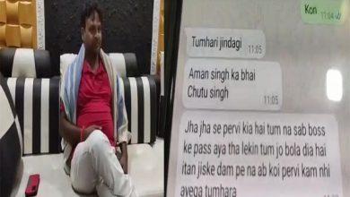 Photo of धनबाद : पंचायत समिति सदस्य सह कांग्रेस नेता को फिर से अमन सिंह गैंग ने दी जान से मारने की धमकी