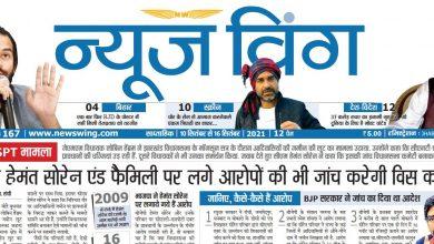 Photo of Newswing Epaper 10-16 Sept