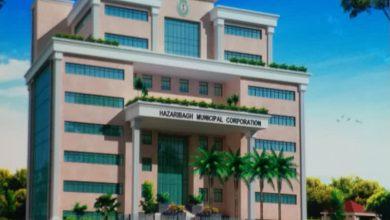 Photo of 24.95 करोड़ की लागत से बनेगा हजारीबाग नगर निगम का नया भवन